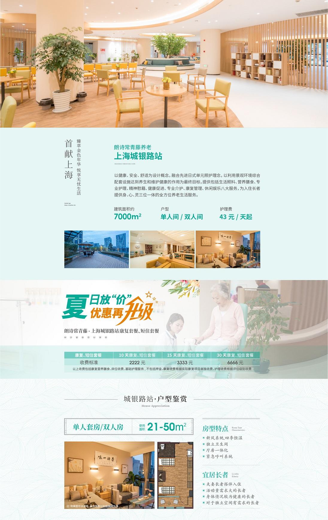 上海城银路1-11.jpg