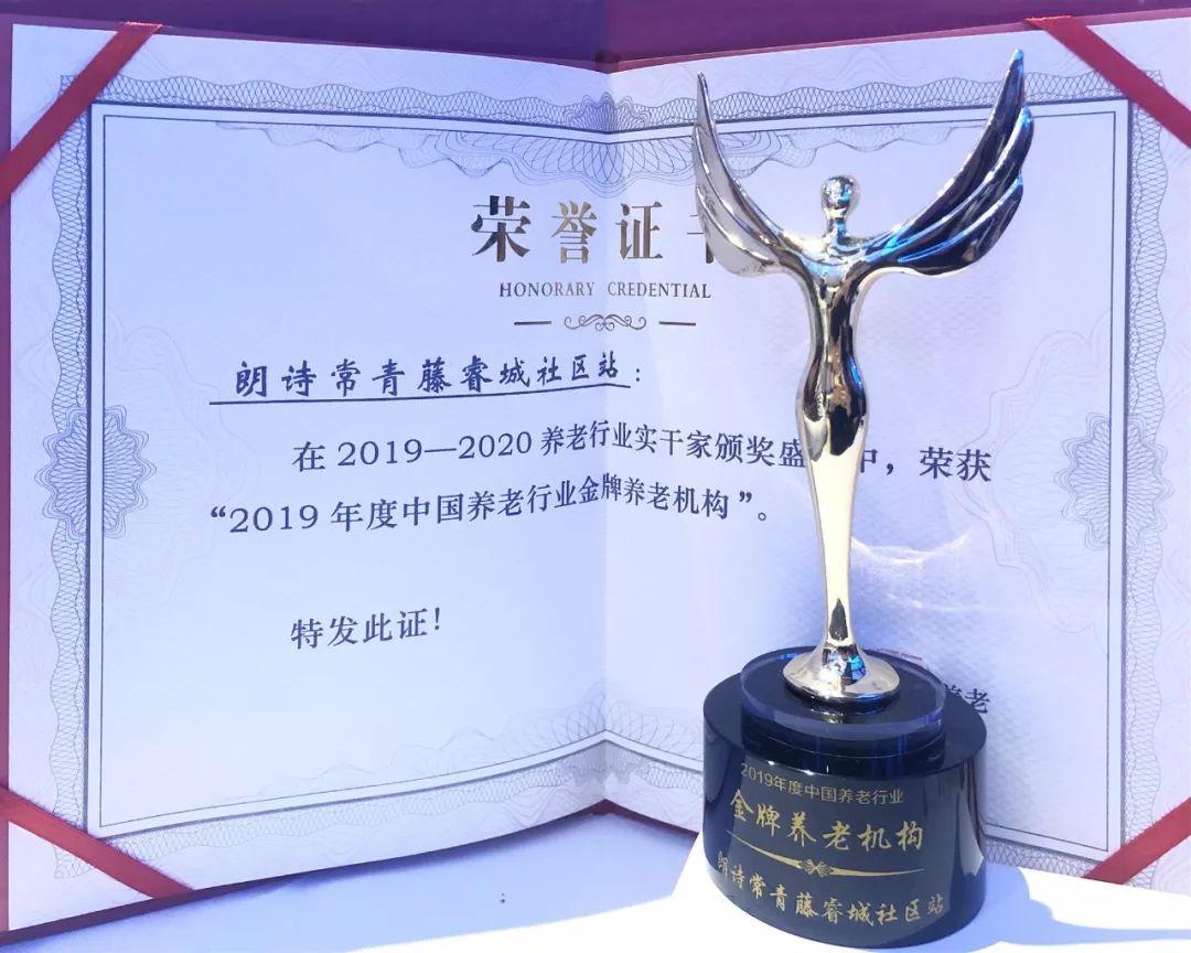 省敬老文明号、金牌机构奖,朗诗常青藤2020年开局双收