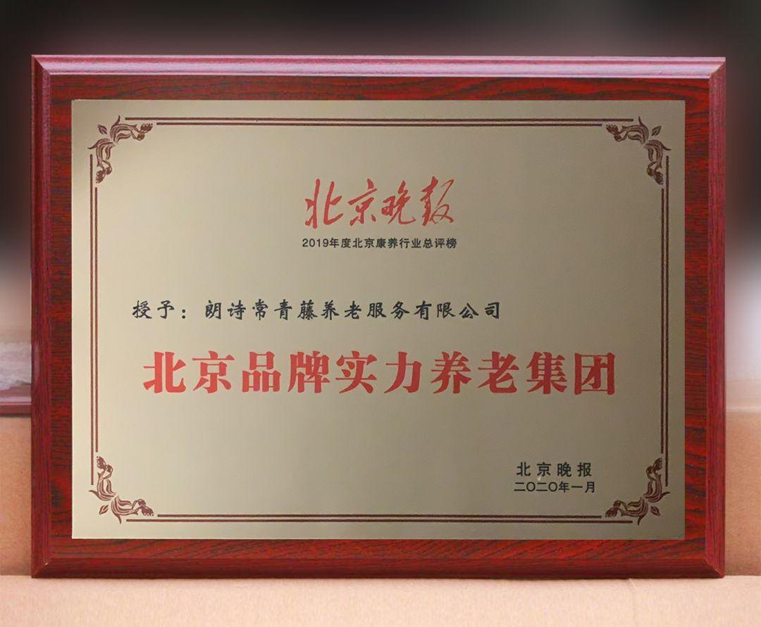 """""""诚信、连锁、优质、品牌""""朗诗常青藤跨越两京,再获5项殊荣"""